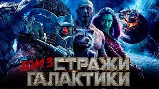 Стражи Галактики 3 [Обзор] / [Тизер-трейлер на русском]