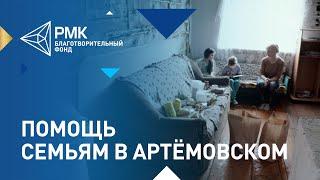 Благотворительный фонд РМК помогает семьям в Артёмовском
