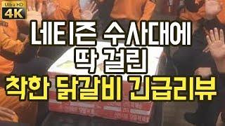 Spicy Korean stir-fried chicken. (Korean food mukbang review) [ENG Sub]