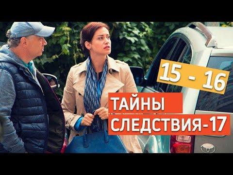Тайны следствия-17/ фильм 8 Женщина для двоих анонсы и содержание 15 - 16 серии