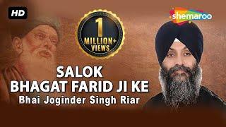 Download Salok Bhagat Farid Ji Ke | Bhai Joginder Singh Riar | Gurbani | Shabad Kirtan | Full Video 3Gp Mp4