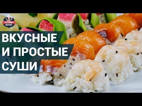 Как приготовить суши дома?  | Простые и вкусные суши-кубики рецепт