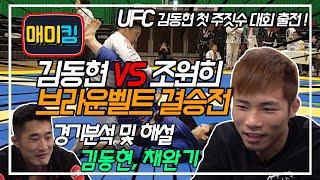 UFC김동현 vs 주짓수 국가대표!! 주짓수대회 결승전 경기!! (+경기분석 및 해설 채완기&김동현)!!