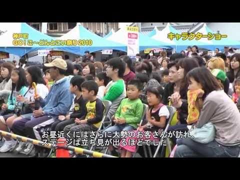 神戸町 ~GO!ご~どんとこい祭り2010~