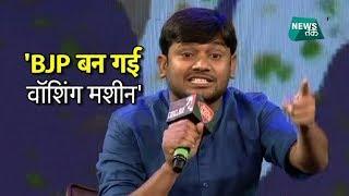 कन्हैया कुमार का संबित पात्रा पर बड़ा वार, अगर माइक बंद किया होता...  | News Tak
