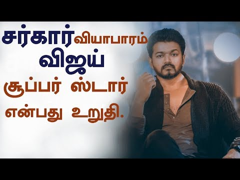 ' Sarkar ' business makes Vijay  Superstar | Thalapathy Vijay | Thalapathy 63
