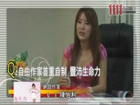 Freedom Writers首重自制 豐沛生命力-作家女王【1111人力銀行名人專訪】