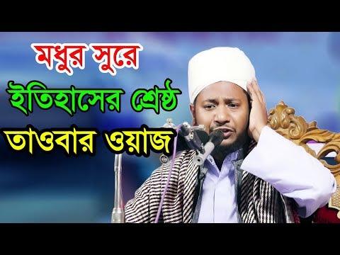 Bangla Waz 2017 Mufti Muhsinul Karim Bin Kashem  New Bangla Waz 2018
