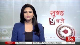 Hindi News Bulletin   हिंदी समाचार बुलेटिन – Jan 25, 2018 (9 am)
