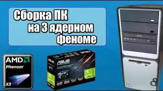 Сборка Phenom x3 + GT 710 + 6 GB DDR2 / Топовая сборка на продажу с авито