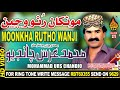 OLD SINDHI SONG MOOKHA RUTHO WANJI MANTHAR BY MUHAMMAD URS CHANDIO OLD VOLUME 275 2018