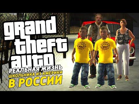 РЕАЛЬНАЯ ЖИЗНЬ АМЕРИКАНСКИХ ШКОЛЬНИКОВ В РОССИИ GTA #1 НАША ПЕРВАЯ ВСТРЕЧА С БАБУШКОЙ И ДЕДУШКОЙ