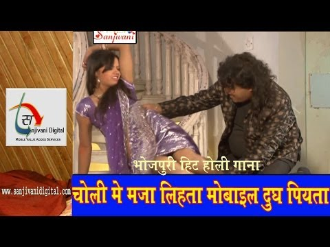 Hd 2014 New Hot Holi Song | Choli Me Maja Lihata Mobile Dudh Piyata | Guddu Rangila video