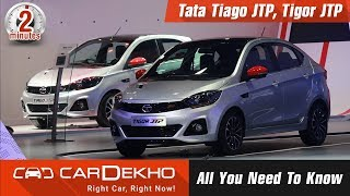 2018 Tata Tiago JTP, Tigor JTP | Expected Price, India Launch Date, Specs & More | #In2Mins