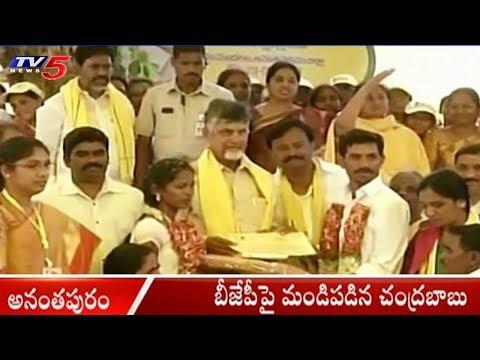 బీజేపీ, వైసీపీ కుతంత్రాలు సాగవు..: Chandrababu Fires On BJP | TV5 News