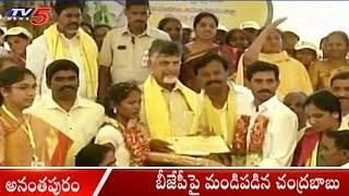 బీజేపీ, వైసీపీ కుతంత్రాలు సాగవు..: Chandrababu Fires On BJP