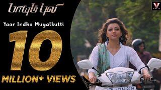 Paayum Puli - Yaar Indha Muyalkutti - Official Video Song   D Imman   Vishal   Suseenthiran