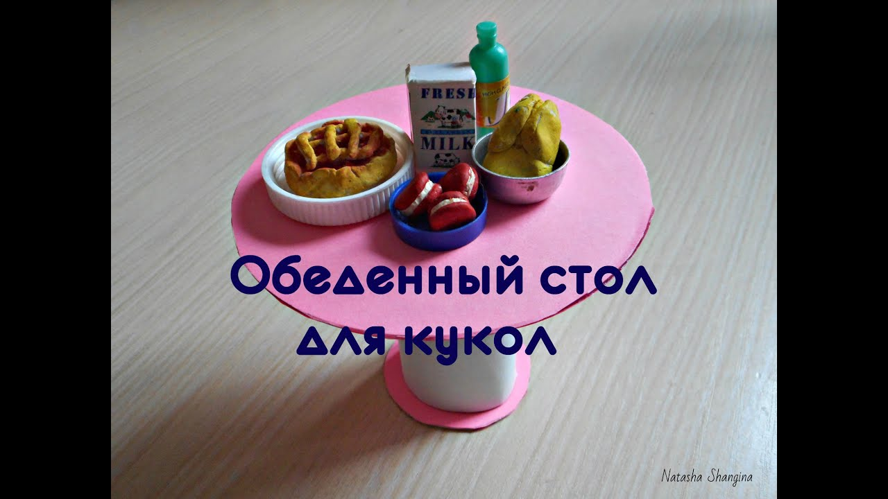 Как сделать еду для кукол из картона