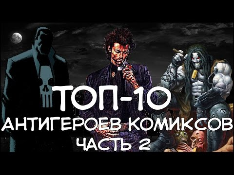 ТОП 10 - Антигероев Комиксов | Часть 2 / Comic Book Anti-Heroes