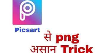 Picsart से png आसानी Trick