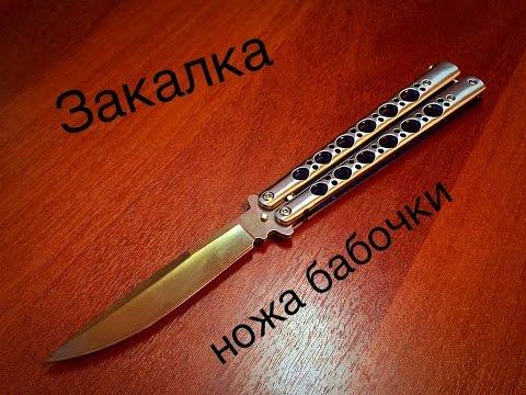 Как сделать поверхностную закалку на нож