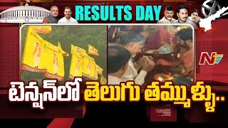 CM Chandrababu To Monitor Election Results From Undavalli Residence | NTV