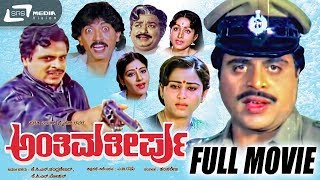 Anthima Theerpu - Anthima Theerpu / ಅಂತಿಮತೀರ್ಪು |Kannada Full HD Movie|FEAT.Ambarish,Bharathi, Geetha