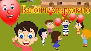 Балонче хвърковато + 13 песнички - Български детски песни
