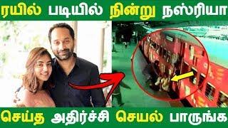 ரயில் படியில் நின்று நஸ்ரியா செய்த அதிர்ச்சி செயல் பாருங்க | Tamil Cinema | Kollywood News