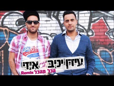 עידן יניב ואיזי - הכל מהכל (Alon Mix & Yaki-E Remix 2015)
