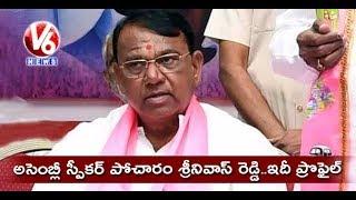 Pocharam Srinivas Reddy Files A Nominations As Speaker Post   Hyderabad