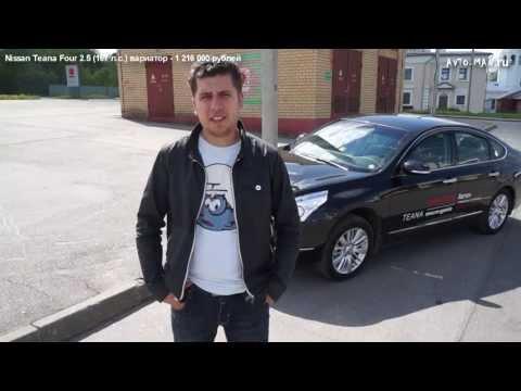 Nissan Teana (Four). Тест-драйв