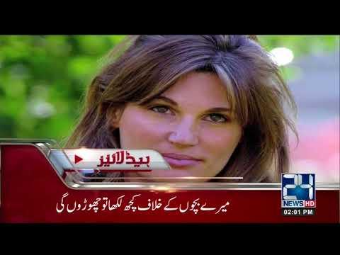 News Headlines | 2:00 PM  | 8 June 2018 | 24 News HD