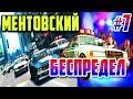 GTA 4 МЕНТОВСКИЙ БЕСПРЕДЕЛ Скоростное Прохождение SPEED RUN 7 mp3