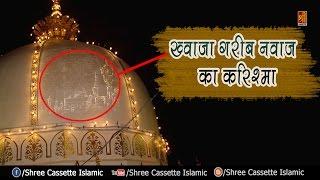 Miracle Of Khwaja Garib Nawaz    Ajmer Sharif Dargah