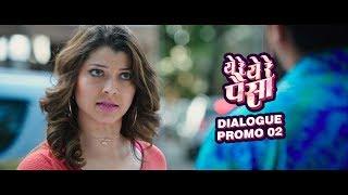 Dialogue Promo 02   Ye Re Ye Re Paisa   Tejaswini Pandit   Siddharth Jadhav
