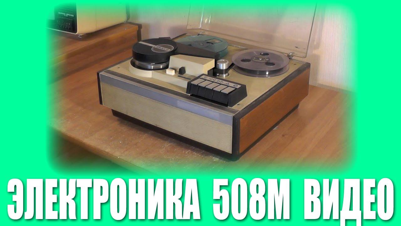 """Первое включение: """"Электроника-508М-Видео"""""""