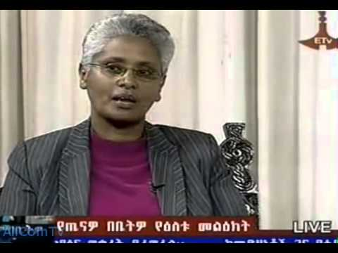 Face skin care - Face skin care( Acne & Melasma) in Amharic part-2