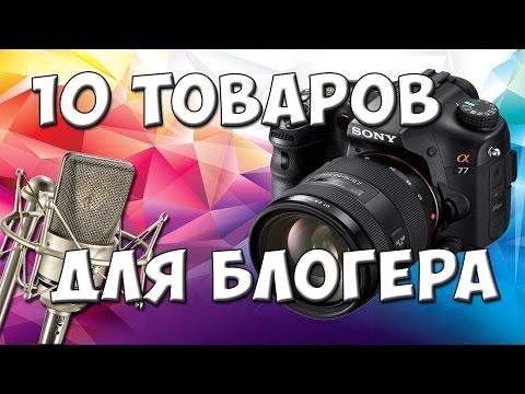 10 ТОВАРОВ ДЛЯ БЛОГЕРА С AliExpress 💥 Товары для съемки видео | Товары с китая для ютубера