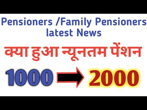 Pensioners & Family Pensioners latest News मीटिंग खत्म क्या हुई Minimum Pension 2000 और बहुत कुछ