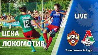 ЦСКА М (Ж) : Локомотив М (Ж)