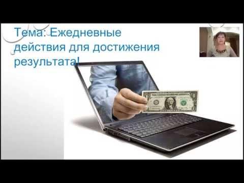 Ольга Зайцева  Что нужно делать каждый день, чтобы получить результат