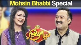 Mohsin Bhatti Special - Syasi Theater 12 July 2017 - Express News