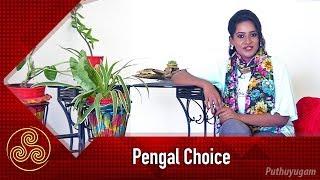 Pengal Choice   பெண்கள் சாயஸ்   16/02/2019   Puthuyugam TV