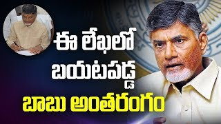 ఈ లేఖలో బయటపడ్డ బాబు అంతరంగం   Chandrababu Writes Letter Over One Nation One Poll Policy  ABN Telugu