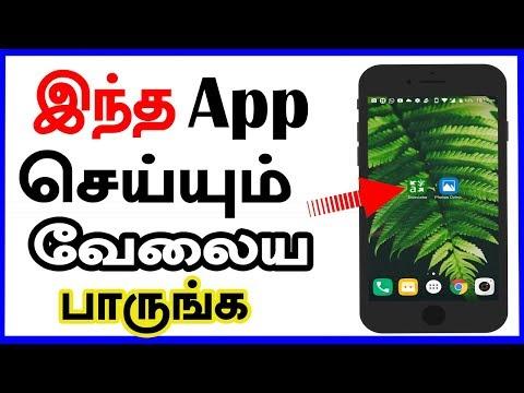 சிறந்த இரண்டு microsoft அப்ளிகேசன்| Best microsoft apps for android phones | CAPTAIN GPM