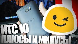 HTC 10. ОБЗОР ПЛЮСОВ И МИНУСОВ ★ ДЖЕЙ
