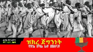 Ethiopia:  Fidel Ena Lisan : ፊደል እና ልሳን with Habtamu Seyoum | Episode 51