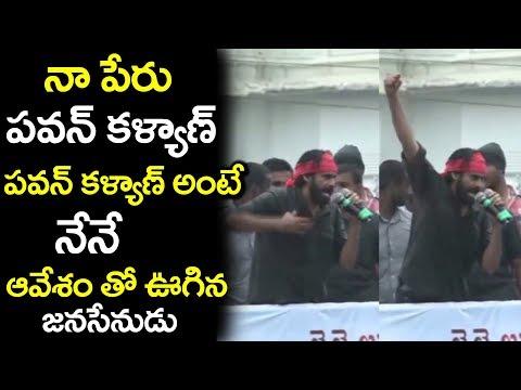 Pawan Kalyan Counter to Ashok Gajapathi Raju | Janasena Pawan Kalyan Porata Yatra #9RosesMedia