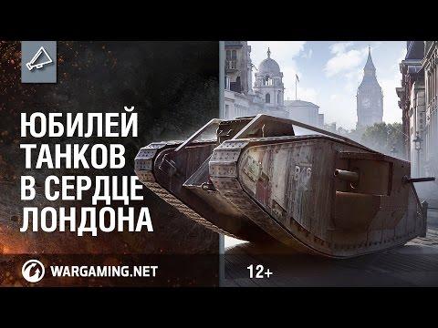 Юбилей танков в сердце  Лондона